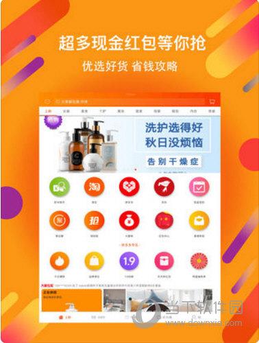 虾米折扣iPad版下载