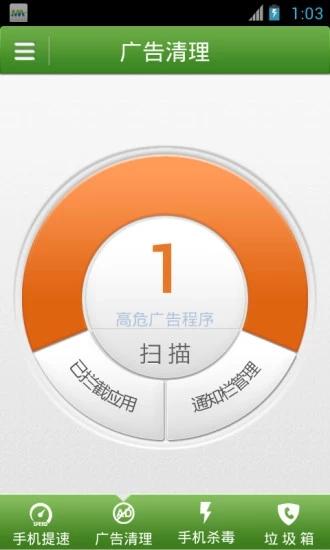 摩安卫士 V10.60 安卓版截图2