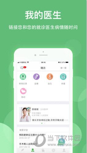 健康乐iOS版