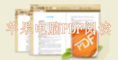 苹果电脑PDF阅读器