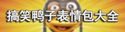 搞笑鸭子表情包