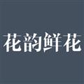 花韵鲜花 V3.7 iPhone版
