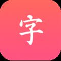 汉语大字典 V1.0 安卓版