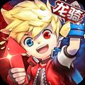 萌龙大作战 V1.0.5 安卓版