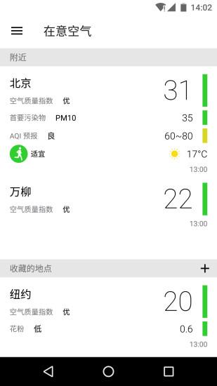 在意空气 V4.2.9 安卓版截图1