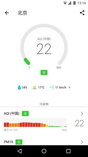 在意空气 V4.2.9 安卓版截图2