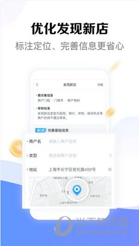 美团拍店app下载