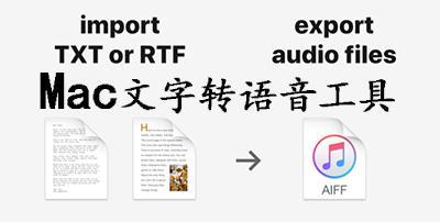 Mac文字转语音工具