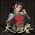 太吾绘卷NPC搜索补丁 V1.3 免费版