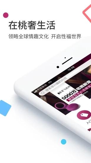 桃奢生活 V2.5.2 安卓版截图1