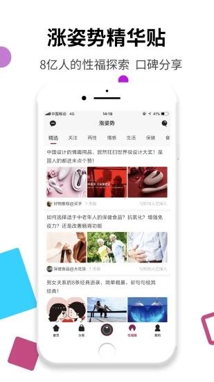 桃奢生活 V2.5.2 安卓版截图4