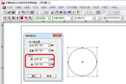 文泰雕刻怎么画圆 圆形刻绘方法