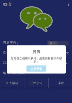 微信批量加好友 V1.0.7 安卓版截图2