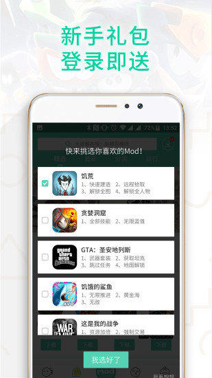 GG大玩家by彬哥免更新版 V6.2.2864 安卓版截图3