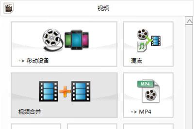 选择你想要处理的视频格式