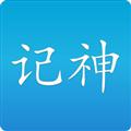 记神 V1.0.1 苹果版