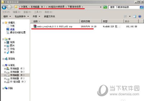 双击打开文件夹之后就可以看到下载的驱动了