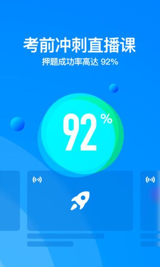 深蓝法考 V3.3.6 安卓版截图5