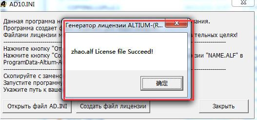 altium designer 10 破解版下载