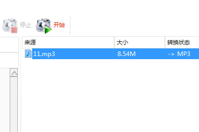 添加音频停止转换
