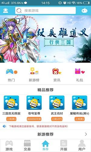 囧游村 V1.0 安卓版截图1