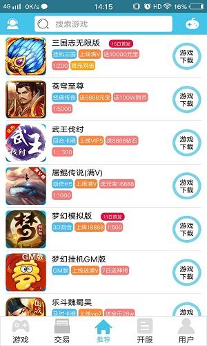 囧游村 V1.0 安卓版截图3