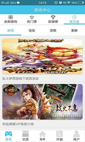 囧游村 V1.0 安卓版截图4