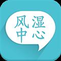 风湿中心 V3.7.3 iPhone版