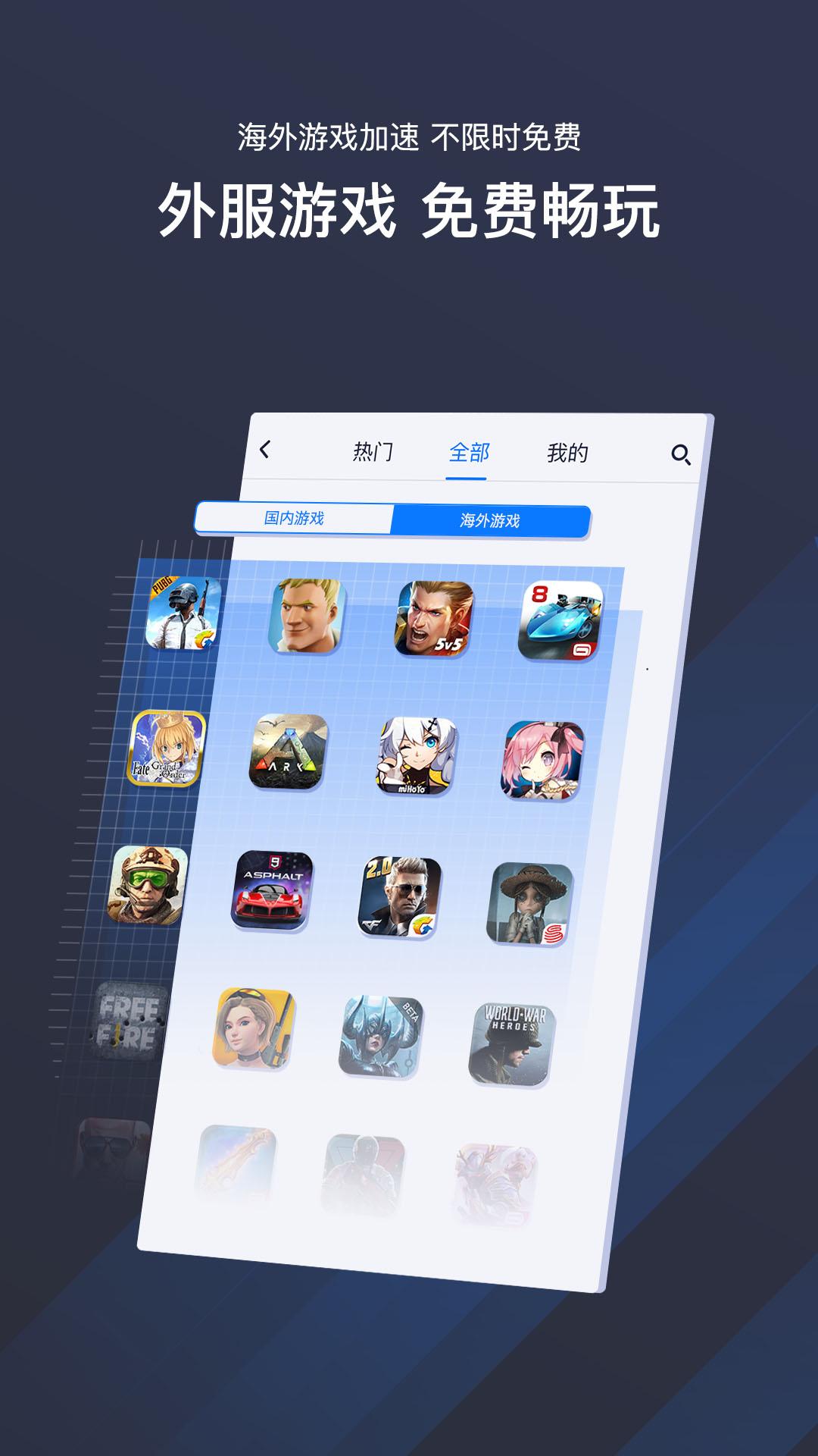 迅游手游加速器 V5.0.0.0 安卓VIP版截图2
