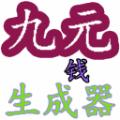 九元钱远程桌面 V1.0 官方版