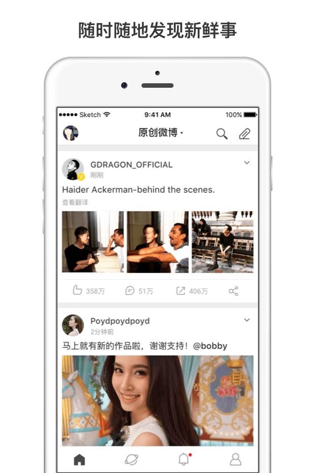 微博国际版 V3.8.1 安卓去广告版截图4