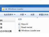 Windows Loader激活工具怎么用 教你快速激活Win7系统