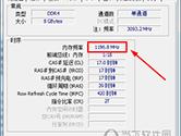 CPU-Z怎么看内存频率 内存频率查看方法介绍