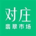 对庄翡翠 V4.2.0 iPhone版
