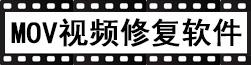 MOV视频恢复软件