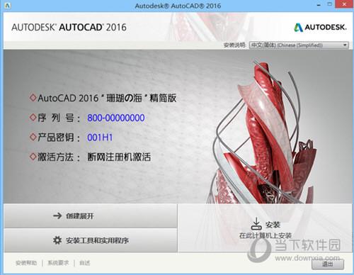 CAD2016精简版64位下载