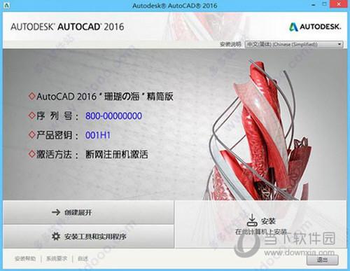 AutoCAD2016精简优化版