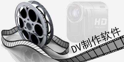 DV制作软件