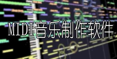 MIDI制作软件
