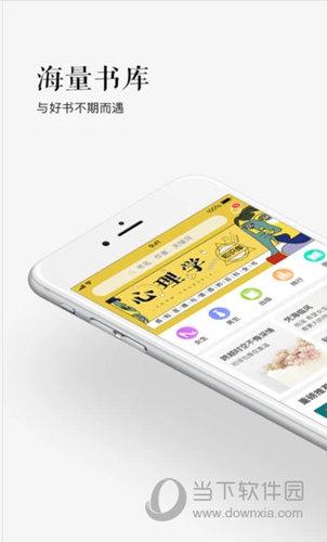 苏宁悦读iOS版