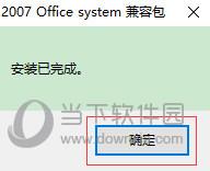 Office2003 2007 兼容包下载