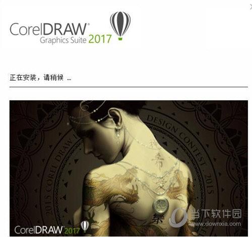 CorelDRAW 2017破解版