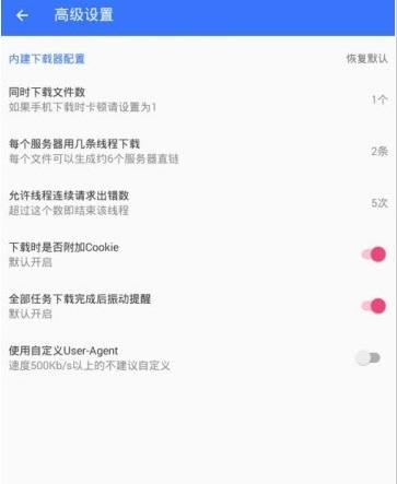Village百度山寨云 V4.7.0 不限速版截图2