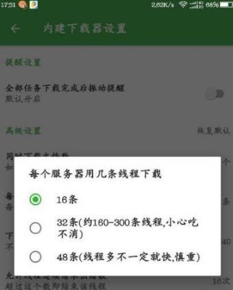 Village百度山寨云 V4.7.0 不限速版截图3
