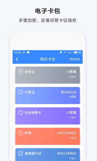 手机百度云破解版 V9.0 安卓版截图3