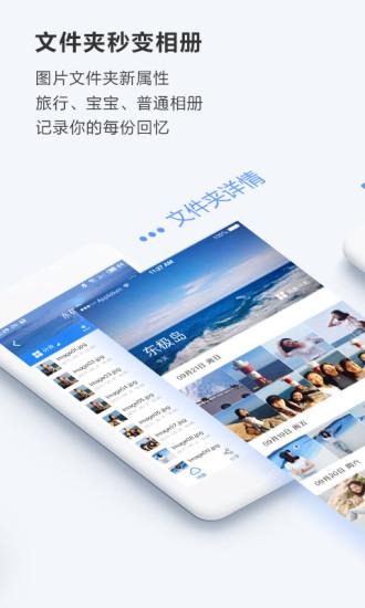 手机百度云破解版 V9.0 安卓版截图5