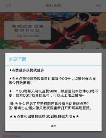 网红乐园 V2.0 安卓版截图3