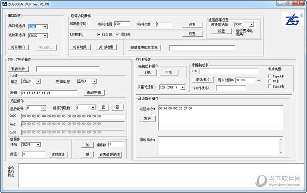 ZLG600A_DCP