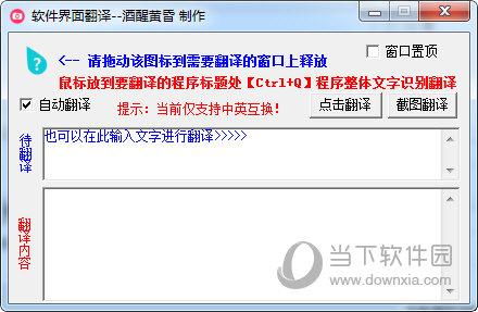 软件界面翻译