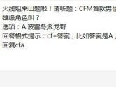 CF手游CFM首款男性英雄级角色叫?